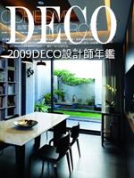 2009DECO設計師年鑑