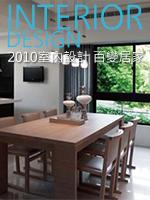 2010-室內設計-百變居家