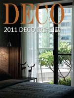2011-DECO-設計日誌